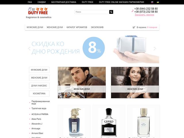 dutyfree-online.com.ua
